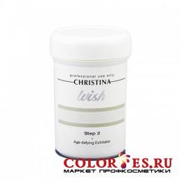 Эксфолиатор CHRISTINA противовозрастной  (шаг 2) Wish Age-Defying Exfoliator 250 мл W2