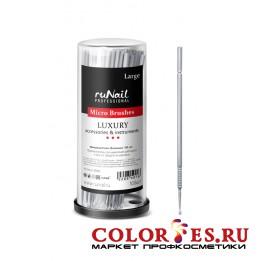 Микрощеточки RU NAIL Luxury большие 100 шт 2086