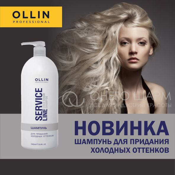 Магазин профессиональной косметики для волос тамбов